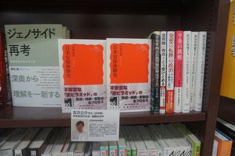 ふらっと(衣笠キャンパス・存心館)でも販売されている『日米安保体制史』