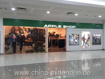 Der Apple Shop im SM-Center in Xiamen. Ein relativ durchschnittliches Bekleidungsgeschäft, das vermutlich einzig und allein von der Tatsache lebt, dass es einen berühmten Namen trägt. Markenrechte? Egal.