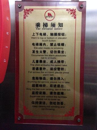 Ring the bell over landing. Gesehen 2013 in einem ziemlich neuen (!) Aufzug in Xiamen. Chinesen reagieren sehr empfindlich, wenn Sie Fotos von solchen Schildern machen. Trotzdem macht sich niemand die