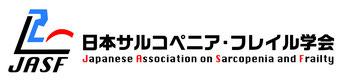日本サルコペニア・フレイル学会