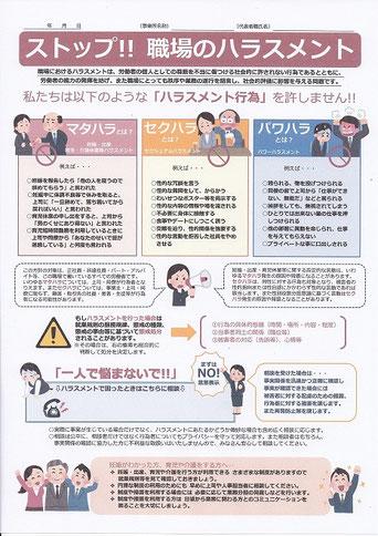 香川労働局作成ハラスメント防止啓発ポスター