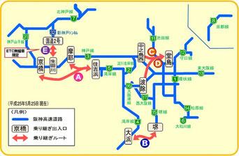 乗り継ぎルート(阪神高速ホームページより)