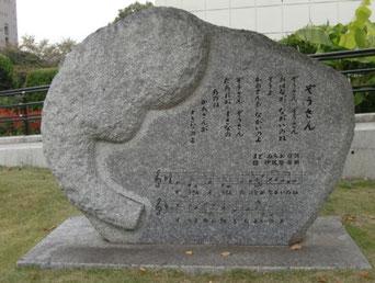 ぞうさん歌碑(周南市徳山動物園)