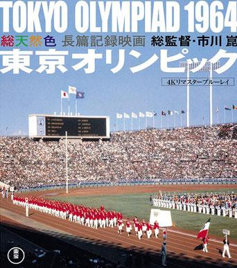 「東京オリンピック1964」デジタルリマスター版
