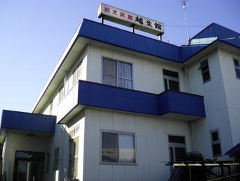 越生(埼玉県入間郡越生町)の宿は越生館で!