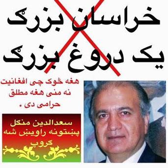 حقیقت ، محمد عالم افتخار: دکتور خالدی به افکار برتری طلبی «هیچ ارتباط» ندارند!