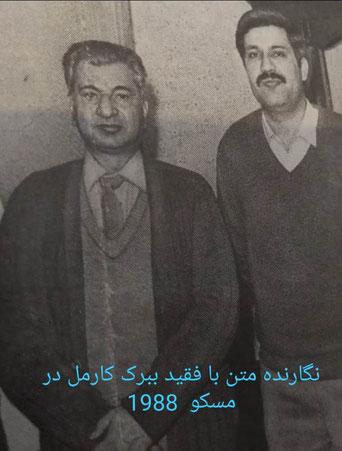 ببیرک کارمل فقید و میر عصمت الله سادات