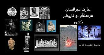 حقیقت ، دستگیر صادقی: غارت میراثهای فرهنگی و تاریخی کشور