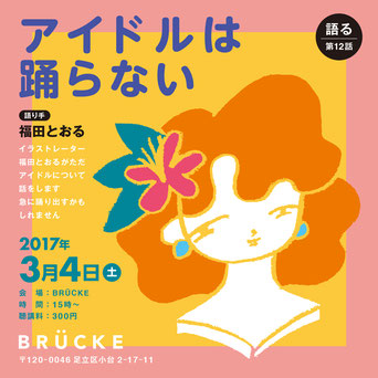 福田とおる アイドル ブリュッケ