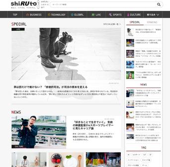 shiRUtoのホームページ