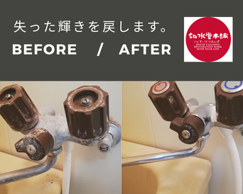 浴室水栓のハウスクリーニングビフォーアフター画像