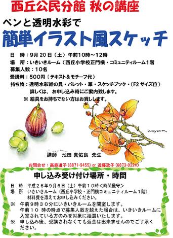 秋の講座簡単イラスト風スケッチポスター