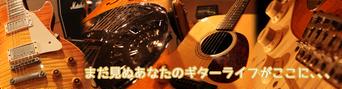 アフタートーン ギター教室