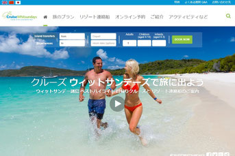 Cruise Whitsundays ウェブサイト