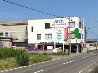 株式会社MCSエコパーク・高松東