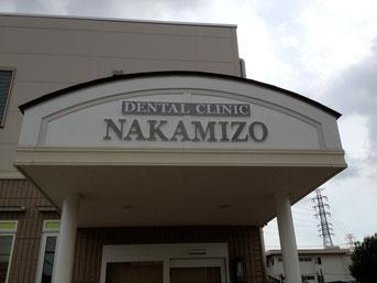 なかみぞ歯科医院様ファサードサイン