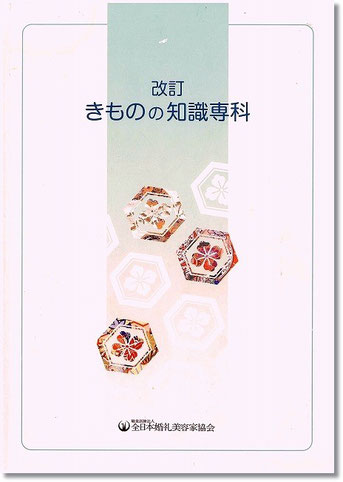 全日本婚礼美容教会から出版されている「改訂 きものの知識専科」の表紙。