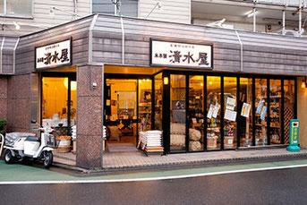 武蔵小山近くのお米屋さん:清水屋