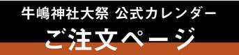 牛嶋神社大祭公式カレンダー, 絶賛販売中