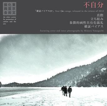 """不自分「確証バイアスEP」fjbn """"kakusho bias EP"""""""