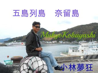 五島列島 奈留島 小林夢狂 MukyoKobayashi