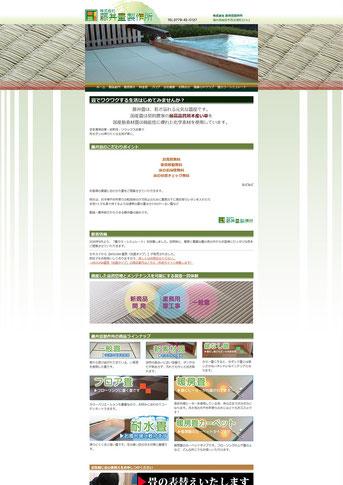 藤井畳製作所の公式サイトを制作しました