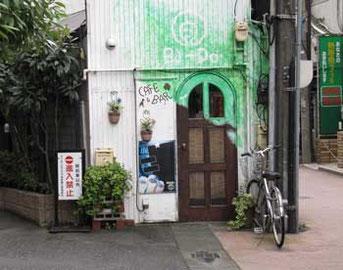神奈川県・藤沢駅北口繁華街のカフェバー