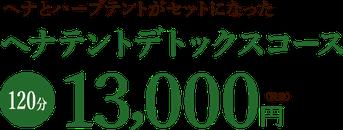 ヘナとハーブがセットになったヘナテントデトックスコース120分13000円(税抜)