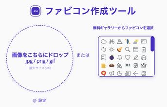 website planet でロゴをファビコン用にリサイズ