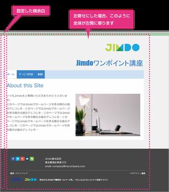 Jimdo の操作画面:「フッター」のスタイル設定について