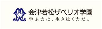 会津若松ザベリオ学園,会津若松市,女子校