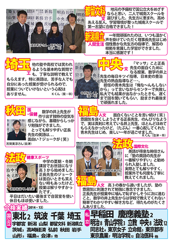 2014(H26)年度合格体験記3page