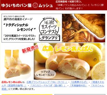 広島・ゆういちのパン屋Mush