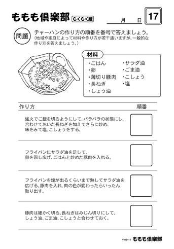 ももも倶楽部らくらく版見本02