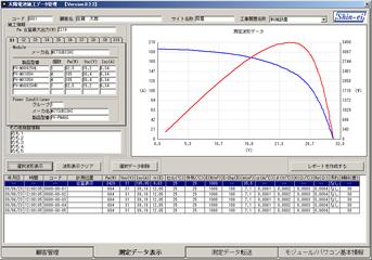施工データ管理ソフト