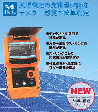 太陽電池の発電量を簡単測定