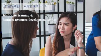 対面研修、人材育成サービス紹介の画像
