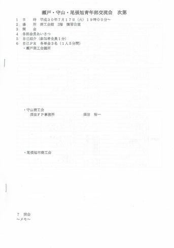 瀬戸・守山・尾張旭青年部交流会 次第