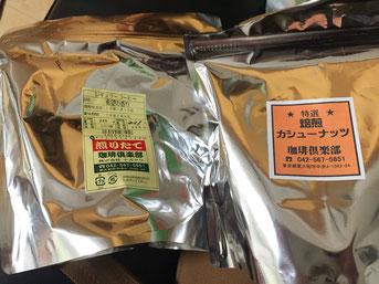 コーヒー豆 カシューナッツ