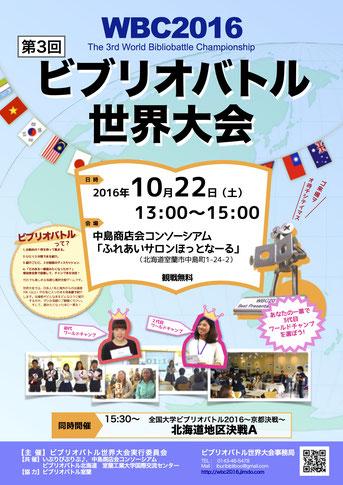 第3回ビブリオバトル世界大会開催ポスター