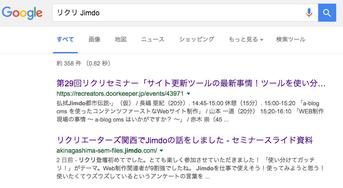 Jimdoページ、作成2日足らずでGoogle検索2番目に掲載