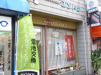 横浜市 南区 三吉橋通商店街 遠藤理容店