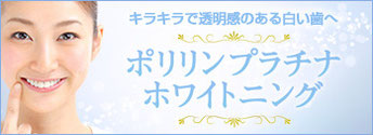 八戸市ポリリンホワイトニング くぼた歯科