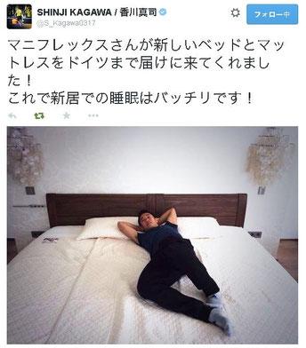 香川真司さんのマニフレックス。【マットレスはフラッグFX、枕はピローグランデのロングタイプ】