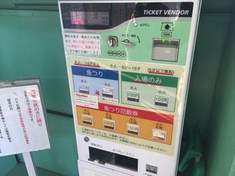 鳴尾浜券売機