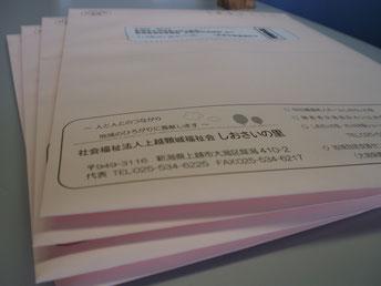 本日、簡易書留にて申請書類を郵送。到着後、審査がなされます