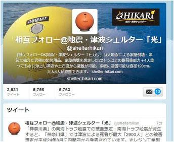 地震対策用の津波シェルターHIKARiのtwitterフォロワー数が5000人