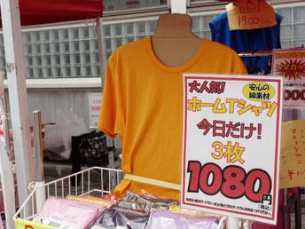[北本あきんど市参加店] にしきや オリジナルプリントウェア