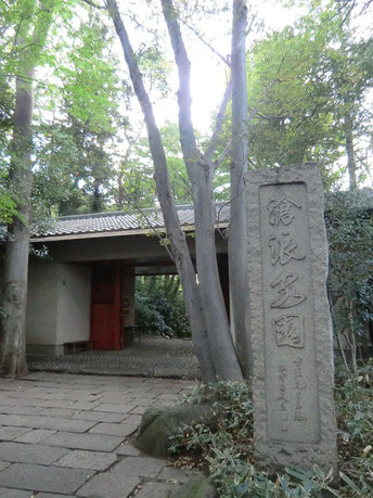 ●滄浪泉園の入口。門標の文字は、犬養毅(元首相)の筆によるもの