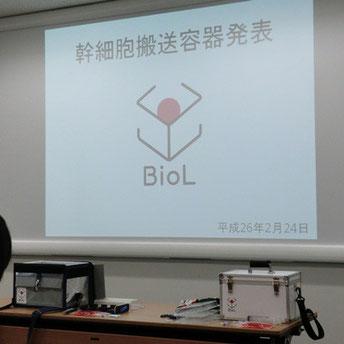 秦永ダンボール開発の幹細胞搬送容器(右)▲